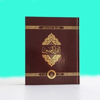 The Clear Quran Arabic & English
