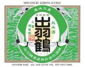 Dewatsuru Kimoto Junmai Sake 720ml