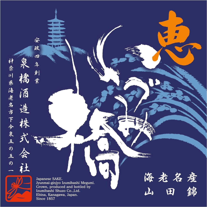 Izumibashi Blue Label Junmai Ginjo Sake 300ml