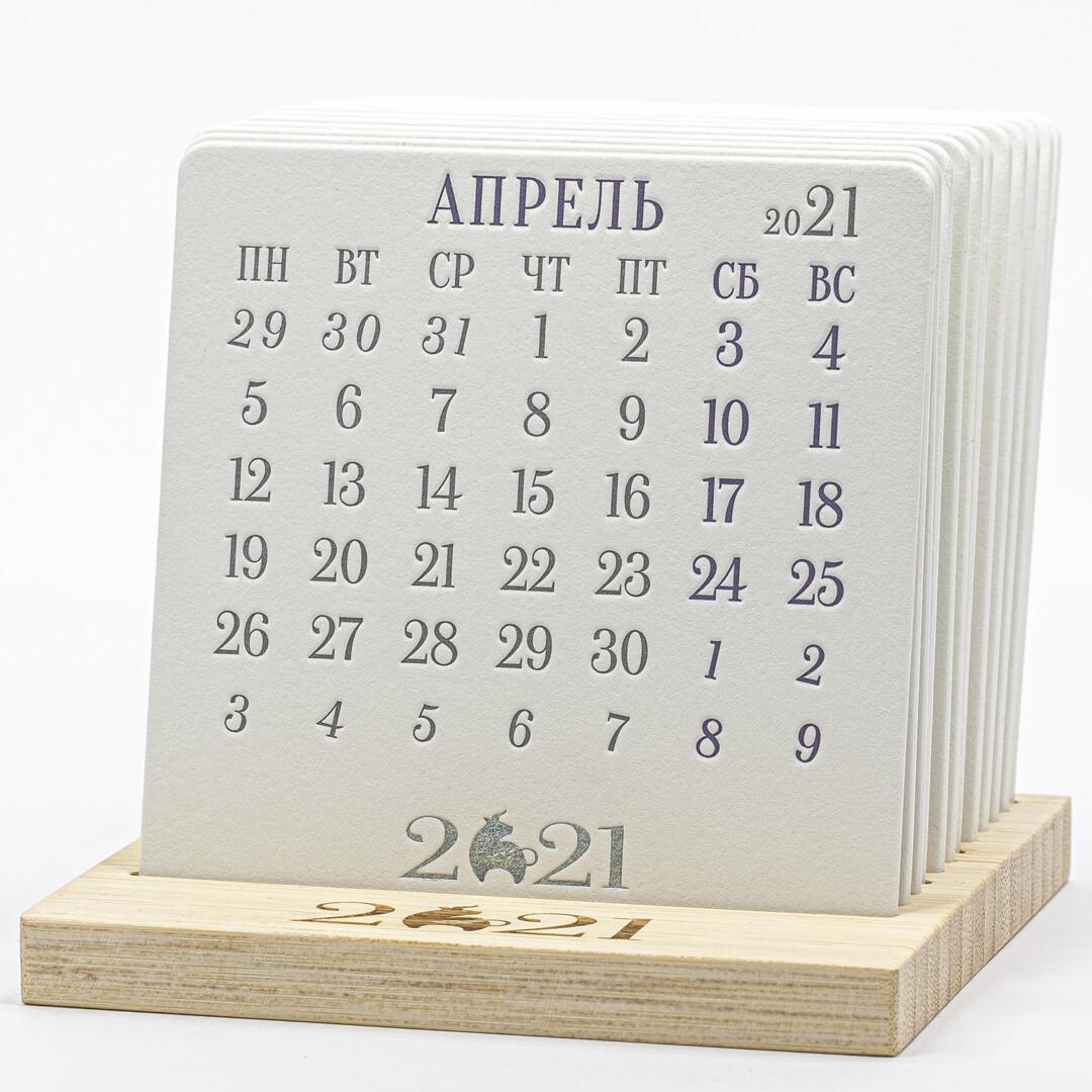 Календарь ECO 2021