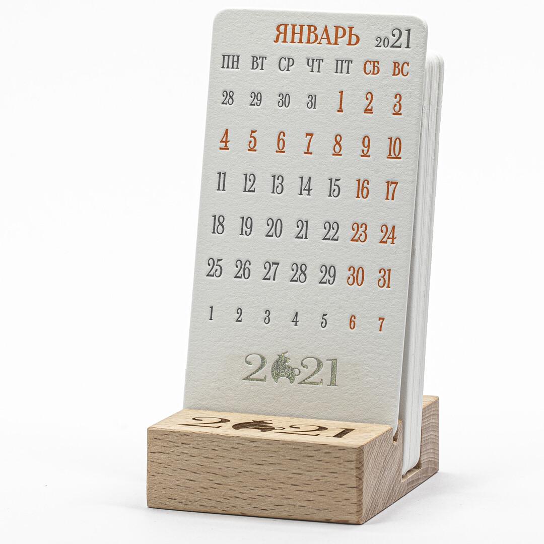 Календарь MINI TWO 2021