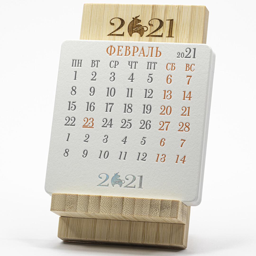 Календарь iStand 2021