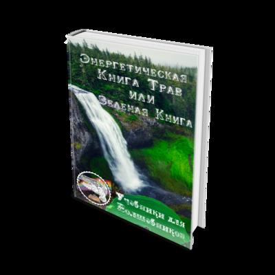 Зелёная Книга Трав