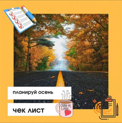 Осенний Чек Лист