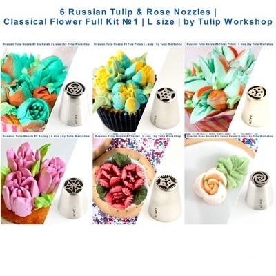 Набор 6 кондитерских насадок - тюльпан одним движением №№ 1,3,4,5,7,14 | L размер