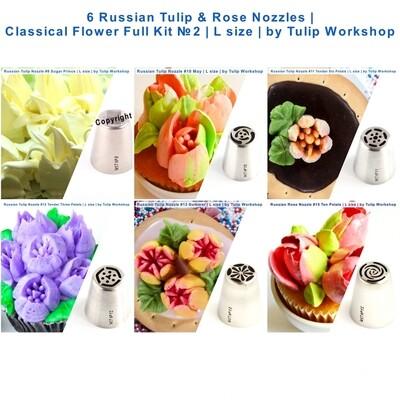 Набор (II) 6 кондитерских насадок - тюльпан одним движением №№ 8,10,11,12,13,15 | L размер
