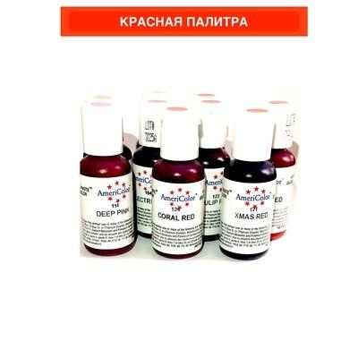 Красители гелевые Америколор Красная палитра 21 г. | Red and Pink