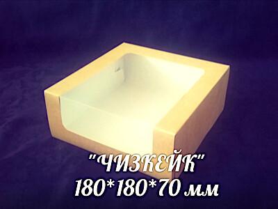 Коробка для торта 18*18*7 см   Чизкейк (упаковка 5-25 шт)