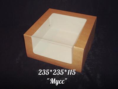 Коробка для торта 23*23*11 см | Мусс (упаковка 5-25 шт)