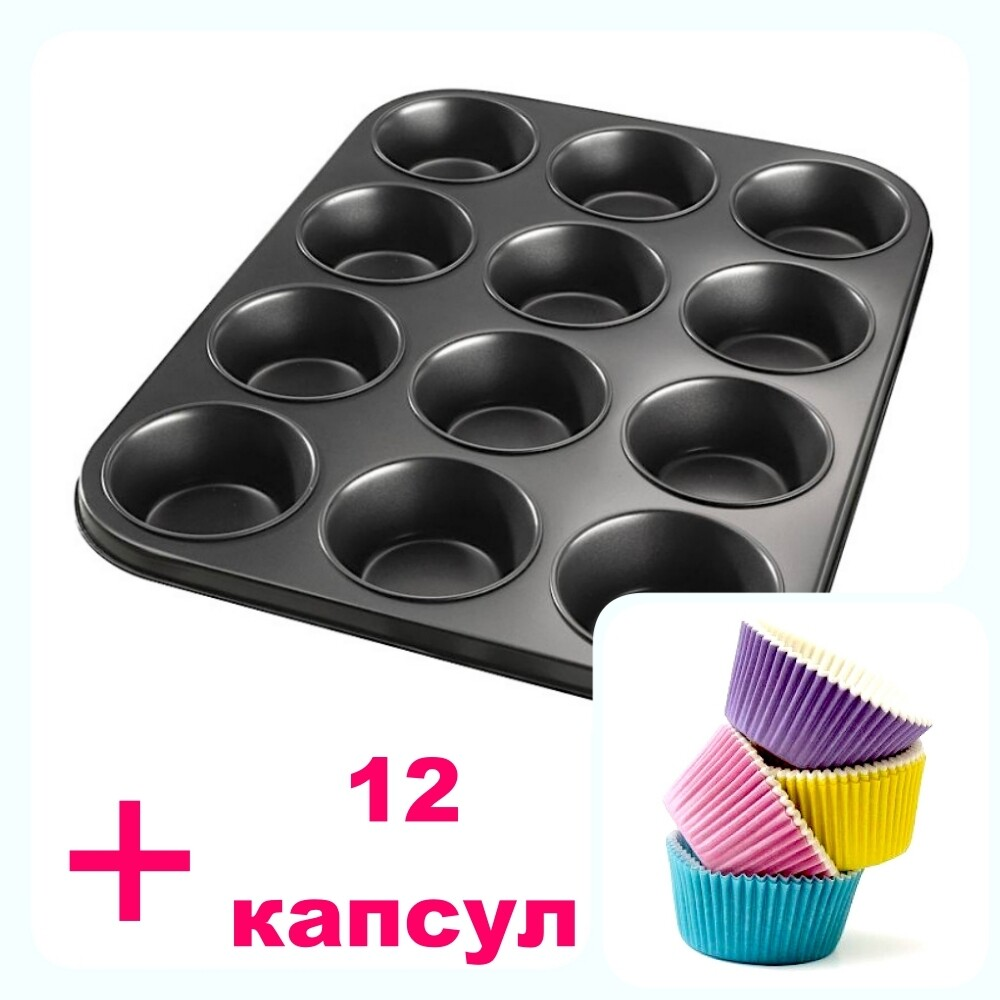 Форма для выпечки металлическая антипригарная | 12 кексов - Капкейки-АКЦИЯ