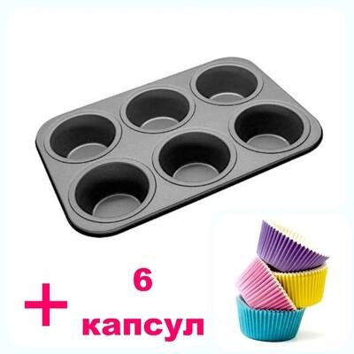 Форма для выпечки металлическая антипригарная   6 кексов - Капкейки-АКЦИЯ