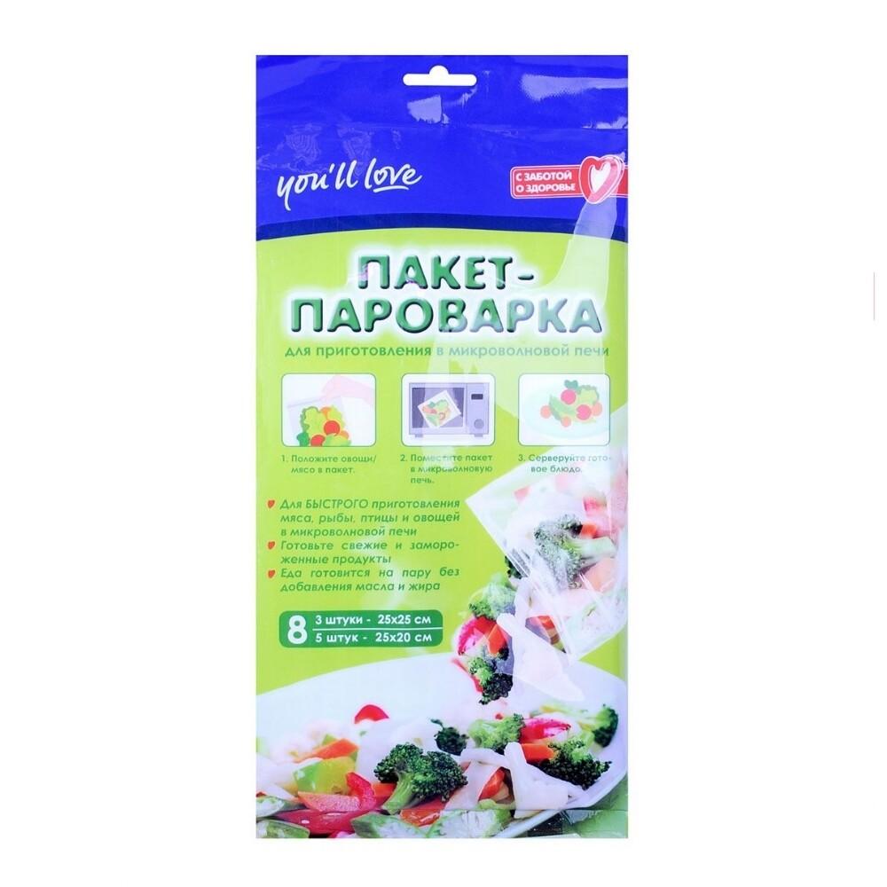 Набор пакетов для микроволновой печи (Пароварка) 8 шт