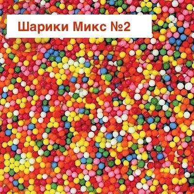 Декоративные кондитерские посыпки | Шарики миксы 200 гр
