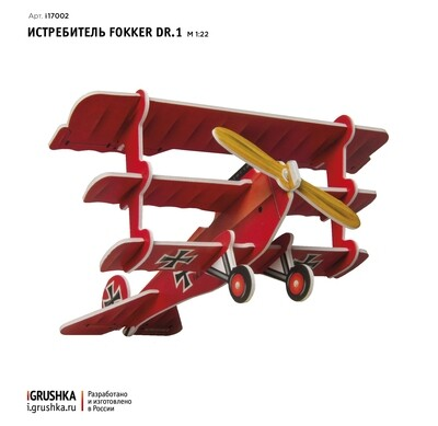 Модель самолета Fokker Dr.1 (mini)