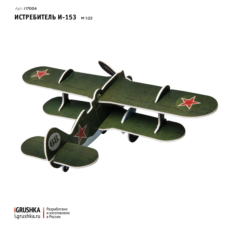 """Модель самолета И-153 """"Чайка"""" (mini)"""