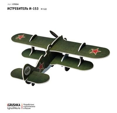 Модель самолета И-153