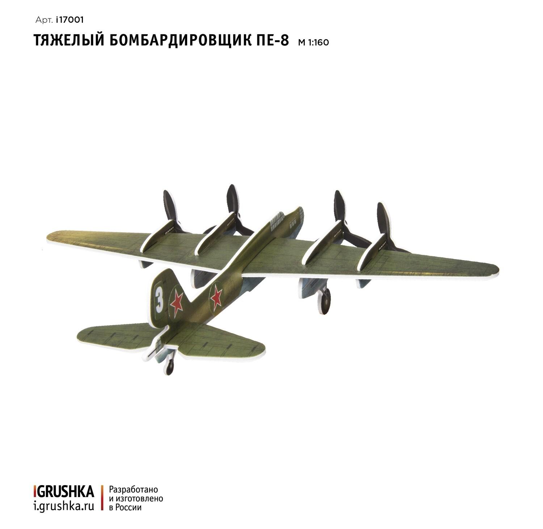 Пе-8 (mini)