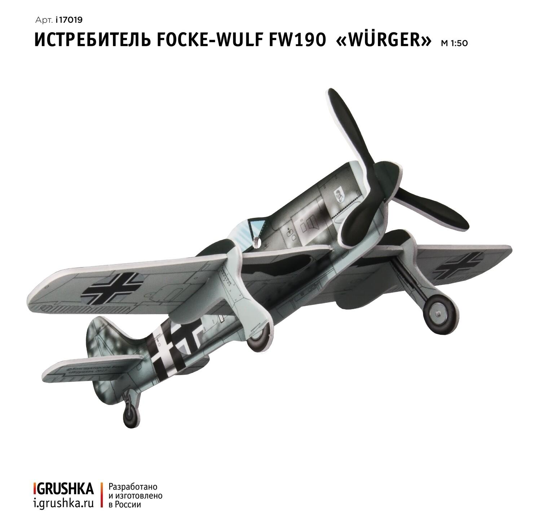 "Модель самолета Focke-Wulf Fw-190 ""Würger"" (mini)"