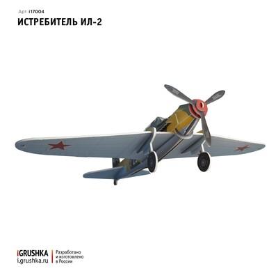 Модель самолета Ил-2 (3D)