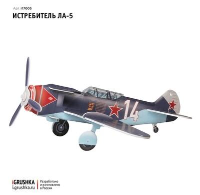 Модель самолета Ла-5 (3D)