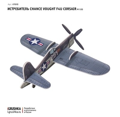 Модель самолета Chance Vought F4U Corsair (mini)