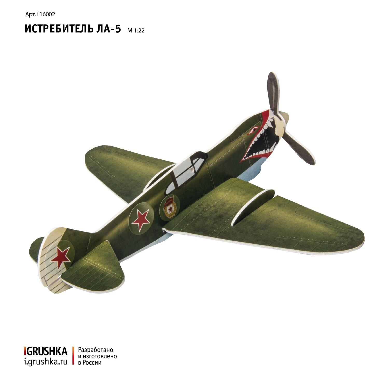 Модель самолета Ла-5 (mini)