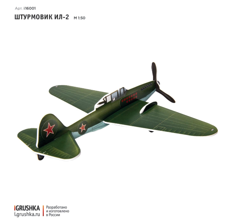 Модель самолета Ил-2 (mini)
