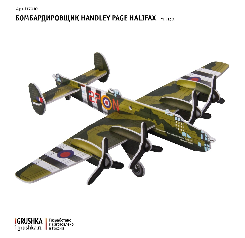 Модель самолета Handley Page Halifax (mini)