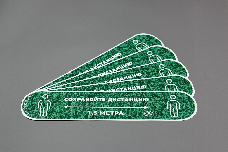 """Напольные наклейки 110х490мм """"Сохраняйте дистанцию"""" Grass (5шт)"""