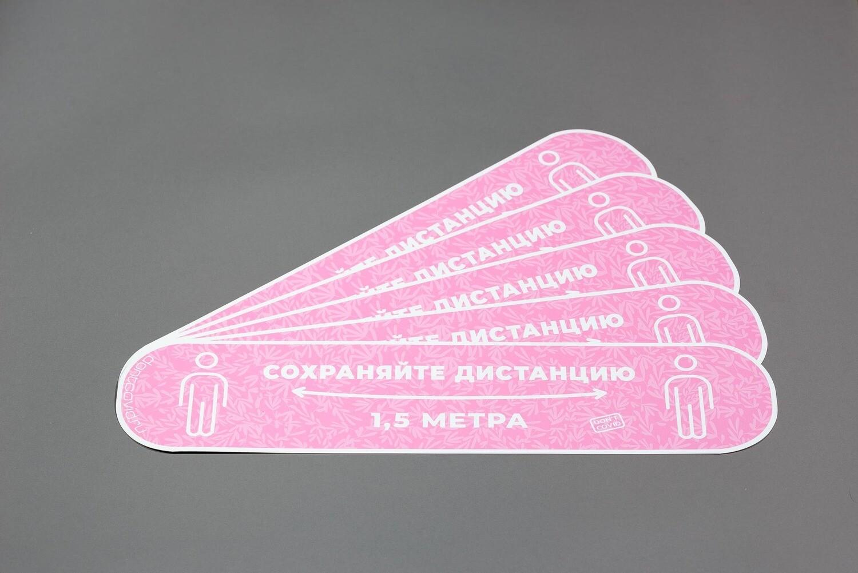 """Напольные наклейки 110х490мм """"Сохраняйте дистанцию"""" Pink (5шт)"""