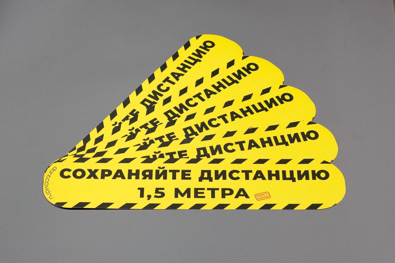 """Напольные наклейки 110х490мм """"Сохраняйте дистанцию"""" Yellow (5шт)"""