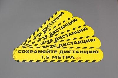 Напольные наклейки 110х490мм