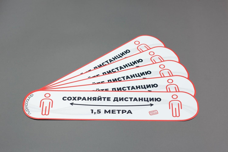 """Напольные наклейки 110х490мм """"Сохраняйте дистанцию"""" White (5шт)"""