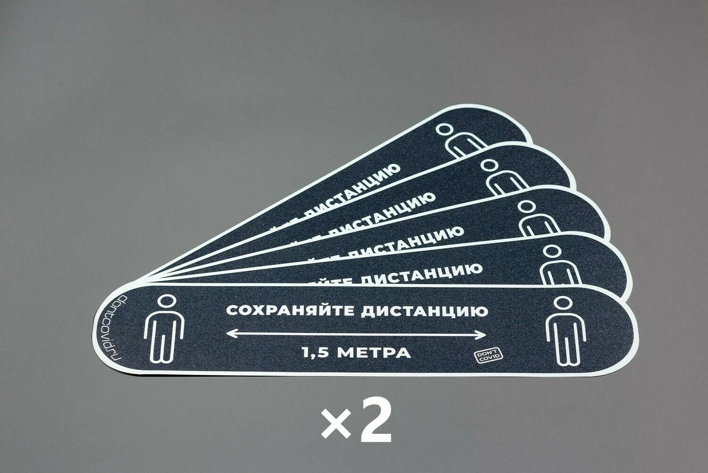 """Напольные наклейки 110х490мм """"Сохраняйте дистанцию"""" Asphalt (10шт)"""