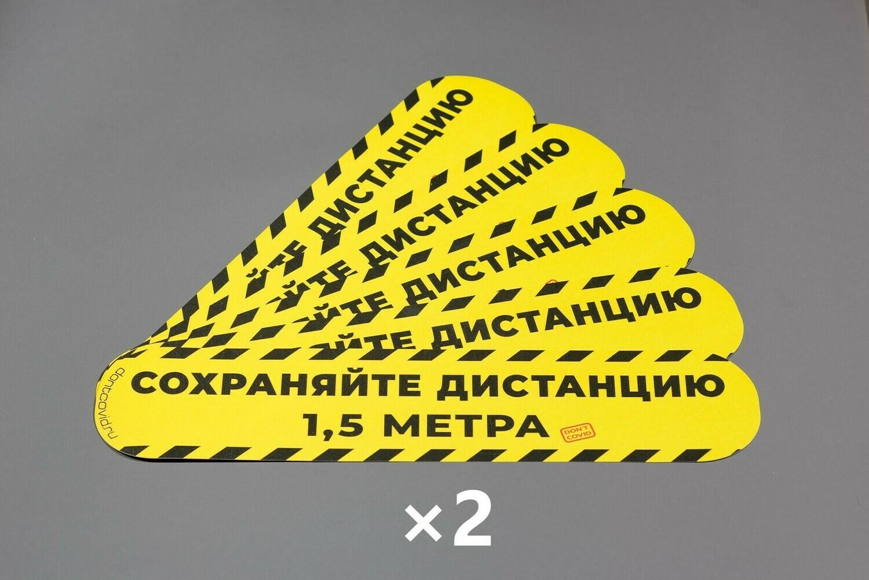 """Напольные наклейки 110х490мм """"Сохраняйте дистанцию"""" Yellow (10шт)"""