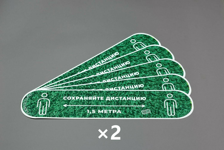 """Напольные наклейки 110х490мм """"Сохраняйте дистанцию"""" Grass (10шт)"""