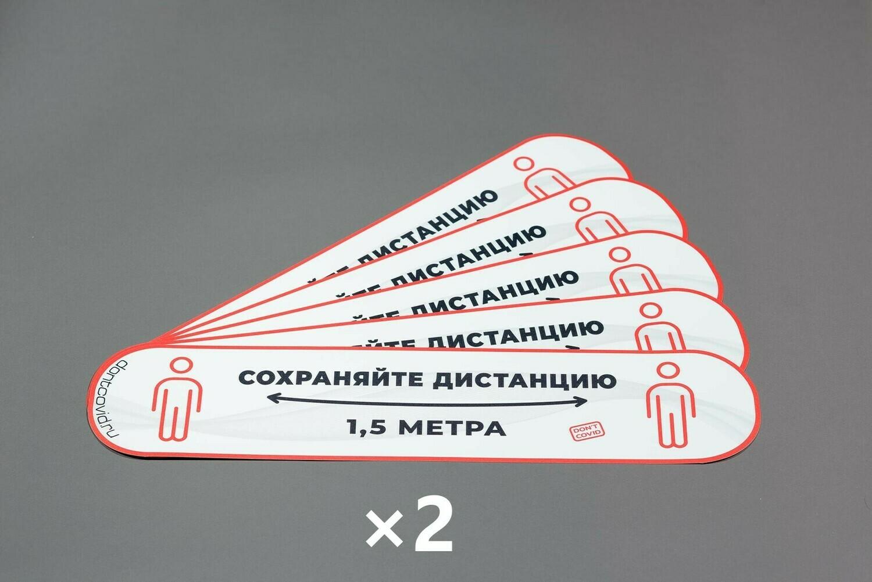 """Напольные наклейки 110х490мм """"Сохраняйте дистанцию"""" White (10шт)"""