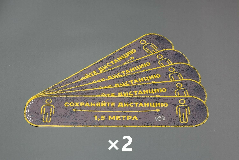"""Напольные наклейки 110х490мм """"Сохраняйте дистанцию"""" Biohazard (10шт)"""