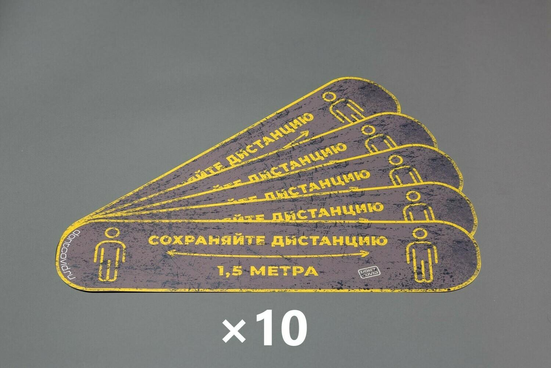 """Напольные наклейки 110х490мм """"Сохраняйте дистанцию"""" Biohazard (50шт)"""