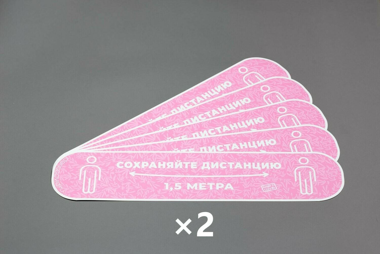 """Напольные наклейки 110х490мм """"Сохраняйте дистанцию"""" Pink (10шт)"""