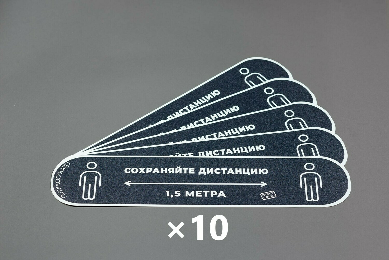 """Напольные наклейки 110х490мм """"Сохраняйте дистанцию"""" Asphalt (50шт)"""