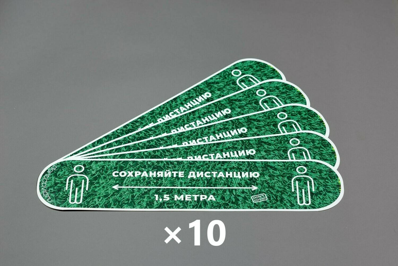 """Напольные наклейки 110х490мм """"Сохраняйте дистанцию"""" Grass (50шт)"""