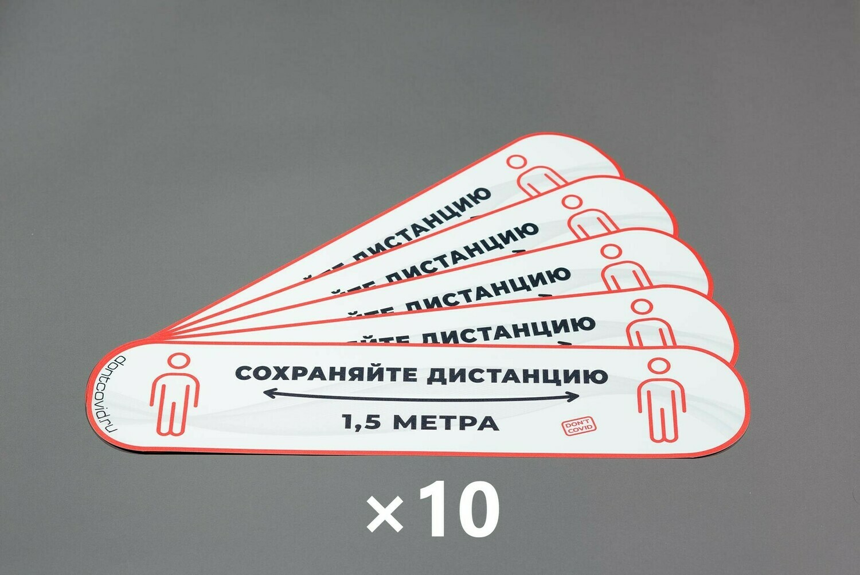 """Напольные наклейки 110х490мм """"Сохраняйте дистанцию"""" White (50шт)"""
