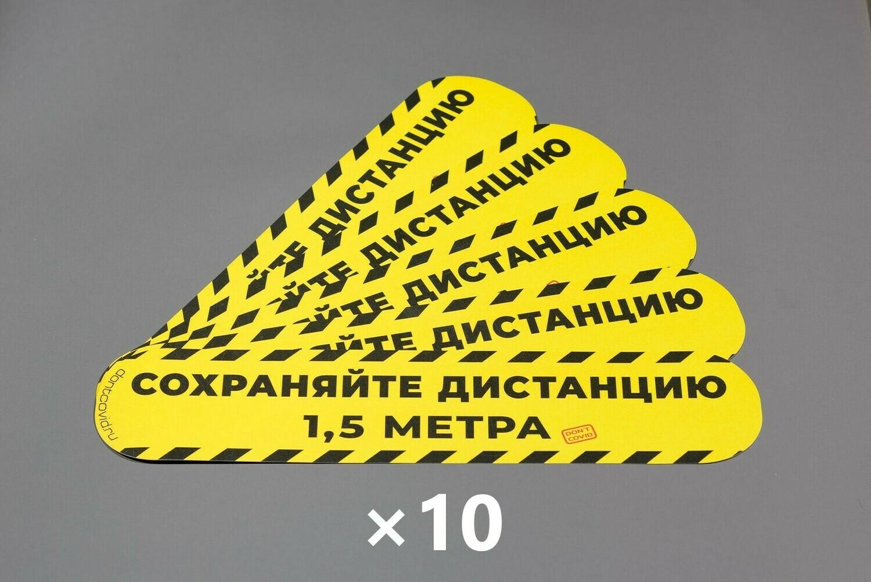 """Напольные наклейки 110х490мм """"Сохраняйте дистанцию"""" Yellow (50шт)"""