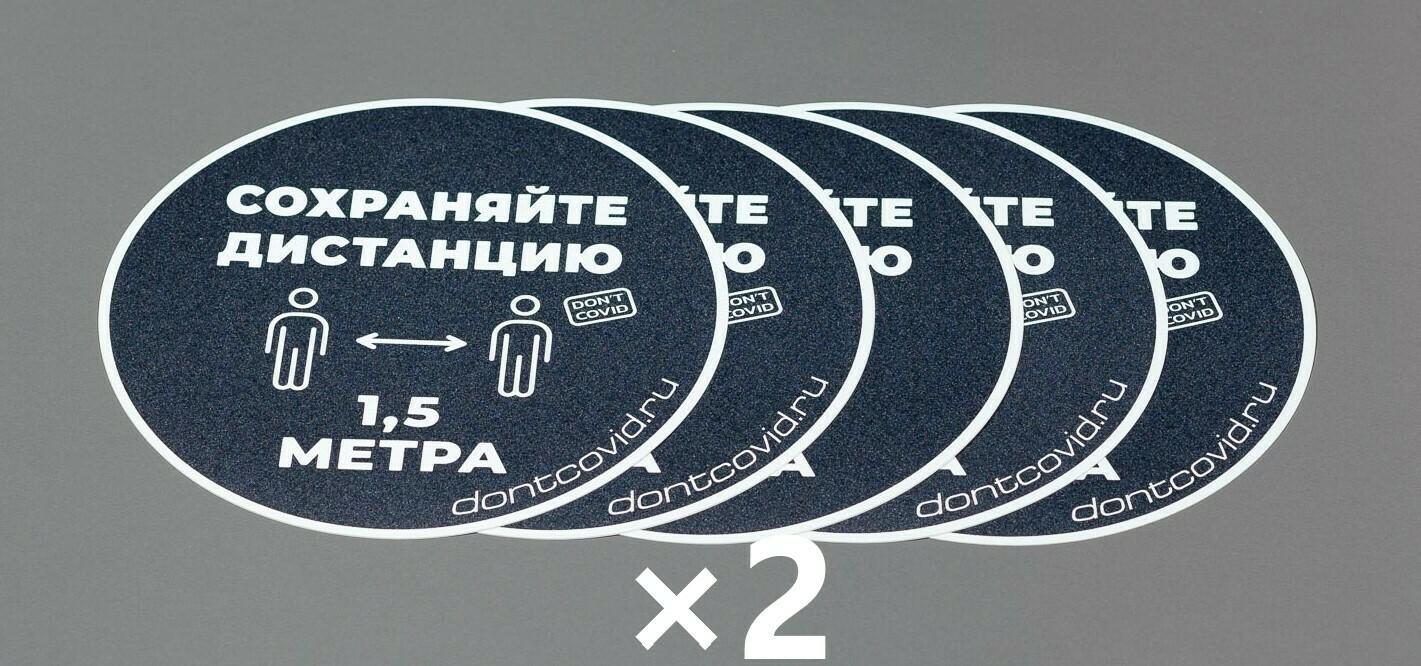 """Напольные наклейки """"Сохраняйте дистанцию"""" круглые 220мм Asphalt (10шт)"""