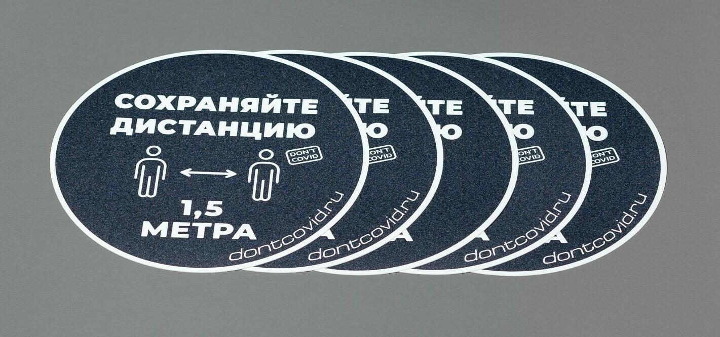 """Напольные наклейки """"Сохраняйте дистанцию"""" круглые 220мм Asphalt (5шт)"""