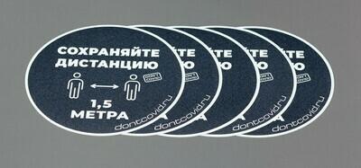 Напольные наклейки
