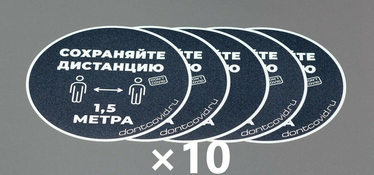"""Напольные наклейки """"Сохраняйте дистанцию"""" круглые 220мм Asphalt (50шт)"""