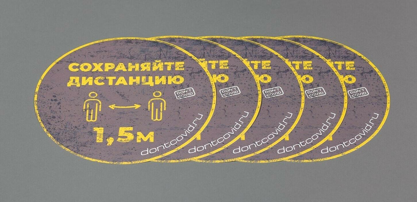 """Напольные наклейки """"Сохраняйте дистанцию"""" круглые 220мм Biohazard (5шт)"""