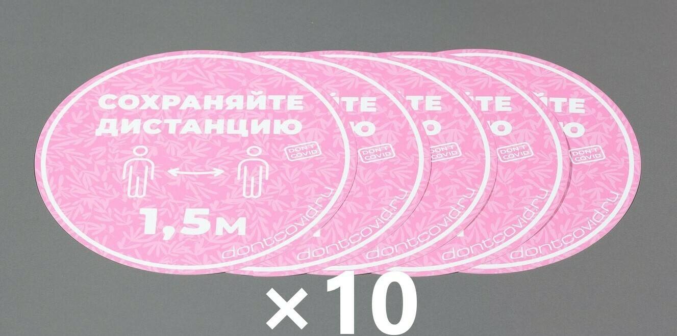 """Напольные наклейки """"Сохраняйте дистанцию"""" круглые 220мм Pink (50шт)"""